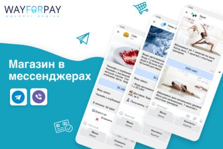 В WayForPay можно создать бота для продаж в мессенджерах