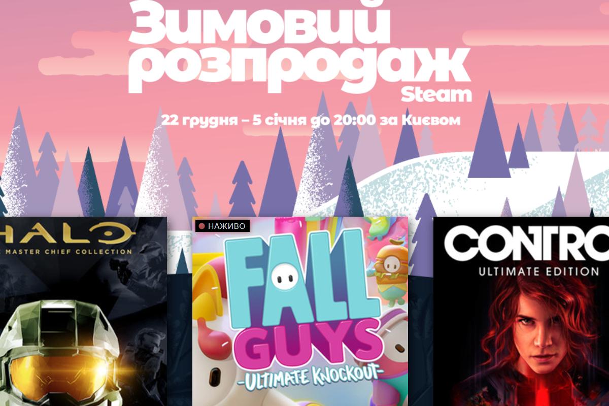 В Steam стартовала ежегодная зимняя распродажа и голосование за номинантов на премию Steam Awards 2020 - ITC.ua