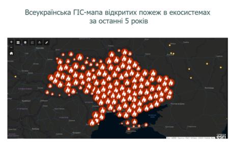 В Україні з'явилась інтерактивна мапа пожеж — можна аналізувати дані за останні п'ять років та оперативно відстежувати пожежі за останні дві доби