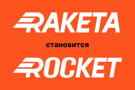 Сервис доставки еды Raketa меняет название на Rocket и выходит на международный рынок (Кипр, Нидерланды и другие европейские страны)