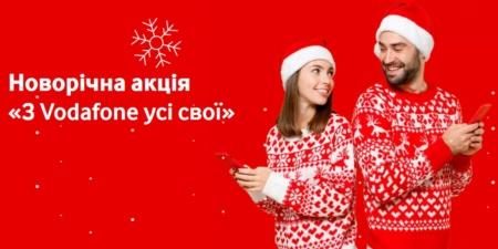 Vodafone запустил акцию «С Vodafone все свои», в рамках которой бесплатно предоставляет безлимит на интернет и звонки другим операторам