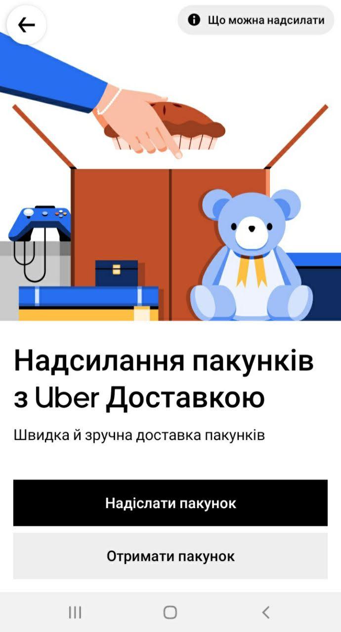 Uber запустил в Киеве сервис доставки посылок Uber Connect