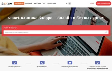 Vodafone открыл онлайн-клинику «Здорро» с телемедицинскими консультациями от 1100 врачей 130 специальностей