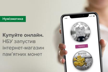НБУ відкрив інтернет-магазин пам'ятних монет, але одразу зупинив прийом замовлень через наплив відвідувачів (в пікові моменти — понад 100 тис. користувачів одночасно)