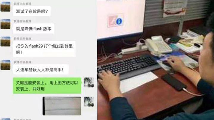 Некоторые железные дороги в Китае остановились… из-за прекращения поддержки Adobe Flash