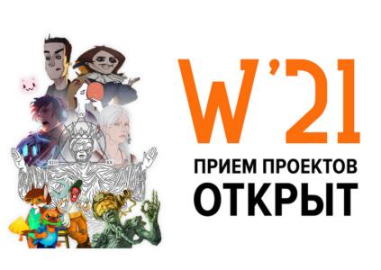 Начался приём заявок на участие в Indie Cup W'21