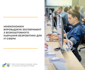 Мінекономіки, Мінцифри та Державний центр зайнятості будуть безкоштовно навчати безробітних українців ІТ-спеціальностям