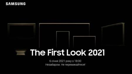 Трансляція Samsung First Look 2021 — нові телевізори QLED та майбутнє дисплейних технологій [завершено]