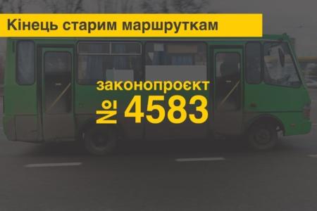 «Конец старым маршруткам»: В Верховной Раде зарегистрировали законопроект №4583, который должен улучшить качество общественного транспорта