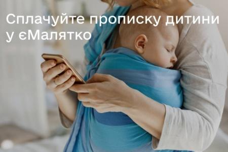 Абоненти Vodafone Україна відтепер можуть сплачувати адмінзбір за реєстрацію місця проживання дитини в єМалятко коштами з мобільного рахунку