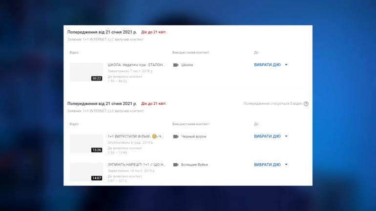 Канал GeekJournal випустив відео з критикою «1+1». Після цього «плюси» поскаржились в YouTube та домоглись блокування каналу