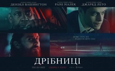 Перший трейлер детективного трилера «Дрібниці» / The Little Things з Дензелом Вашингтоном, Рамі Малеком та Джаредом Лето