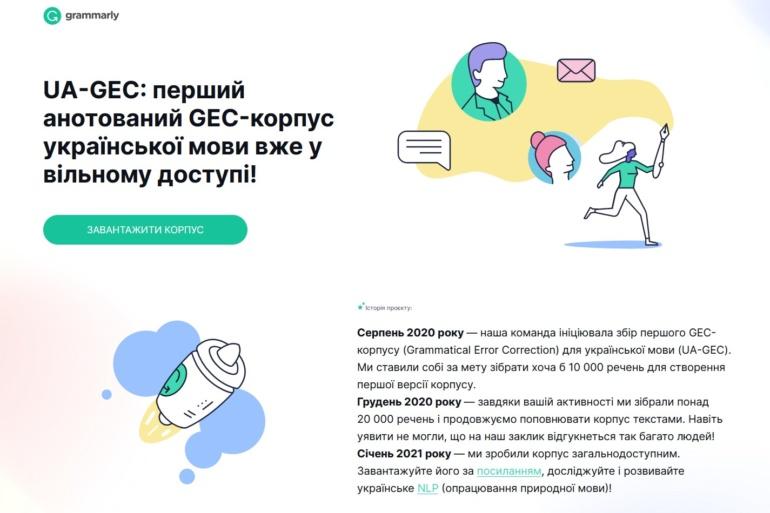 Grammarly створила перший анотований GEC-корпус української мови і виклала його у відкритий доступ