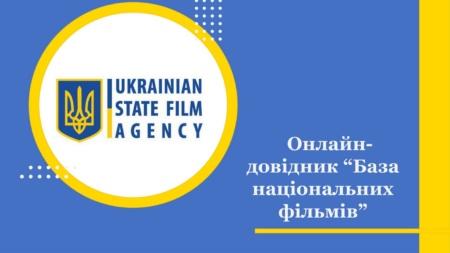 «Вся історія українського кіно в єдиному місці». Держкіно створило онлайн-довідник національних фільмів