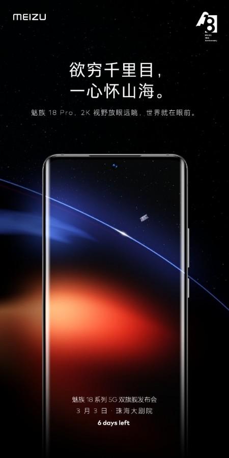 Meizu подтвердила, что флагманская модель 18 Pro получит Snapdragon 888