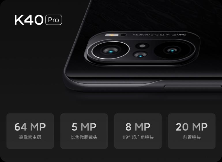 Народный флагман: смартфоны Redmi K40 Pro и Redmi K40 Pro+ с чипом Snapdragon 888 получили ценник от $434