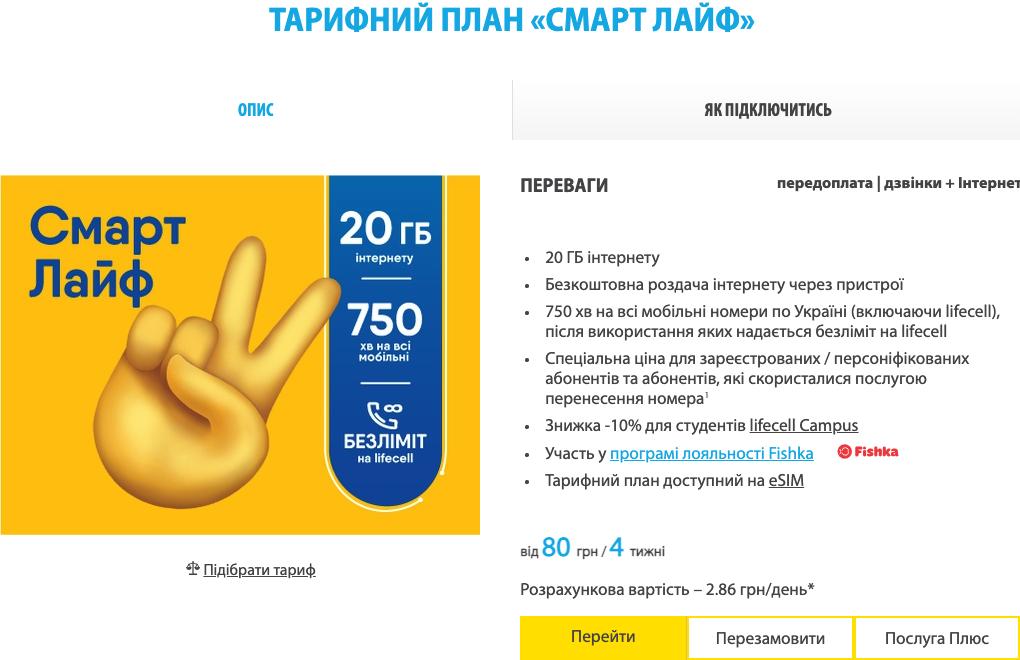 Сравнение базовых тарифов мобильной связи: что предлагают операторы в 2021 году