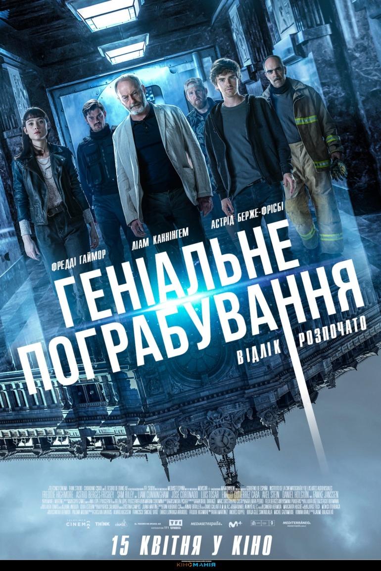 """Фільм-пограбування """"Геніальне пограбування"""" / Way Down вийде в український прокат 15 квітня 2021 року [трейлер]"""