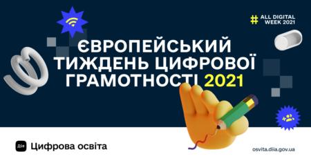 Мінцифри: В Україні стартує Європейський тиждень цифрової грамотності (22-28 березня 2021 року)