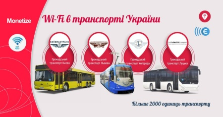 Безкоштовний Wi-Fi запрацював в наземному транспорті Києва, Львова, Ужгорода та Луцька