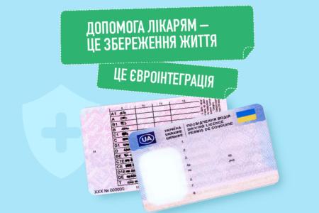 В Україні почали видавати нові бланки посвідчення водія, в яких вказують групу крові та згоду на донорство
