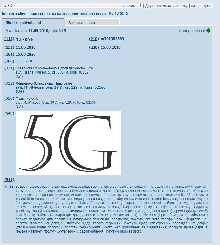 Виявляється, «Укрпатент» ще у 2010 році видав патент на ТМ 5G — зі строком дії 20 років