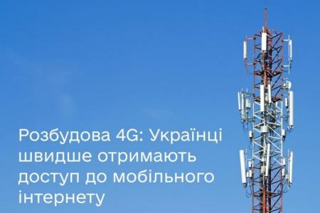 Уряд ухвалив зміни до законопроєкту, які дозволять операторам швидше встановлювати нові базові станції 4G