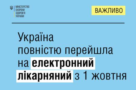 Україна остаточно перейшла на електронний лікарняний — в МОЗ пояснили, як працює система